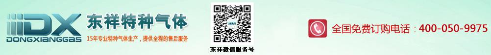 天津东祥特种气体有限责任公司